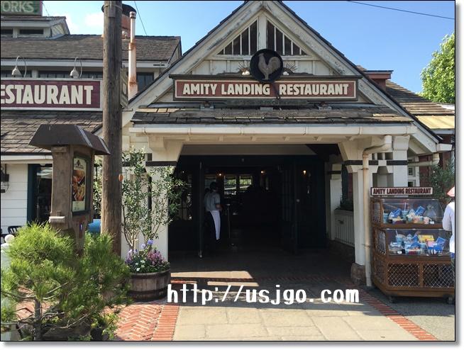 USJアミティ・ランディング・レストラン
