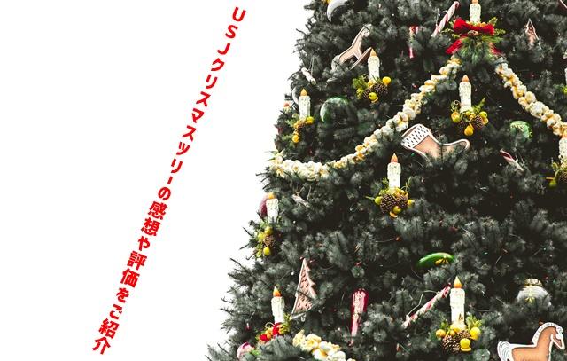 USJ クリスマスツリー 感想評価