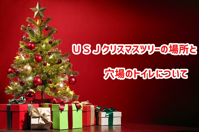 USJ クリスマスツリー 場所 穴場