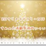 USJクリスマスツリー2015おすすめの穴場観覧場所について!