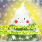 USJクリスマスツリーの世界一とは?感想と評価や高さについて!