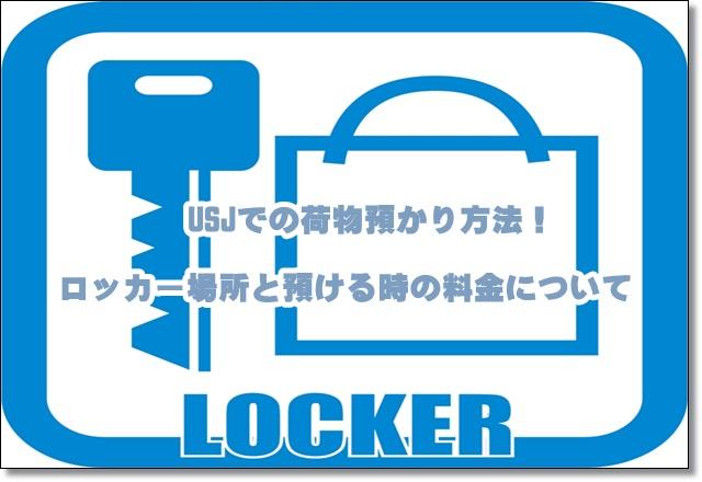 USJ 荷物 ロッカー