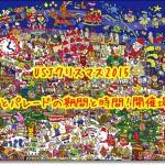 USJクリスマス2015ショーとパレードの期間と時間!開催場所も