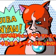 USJ 妖怪ウォッチザリアル2