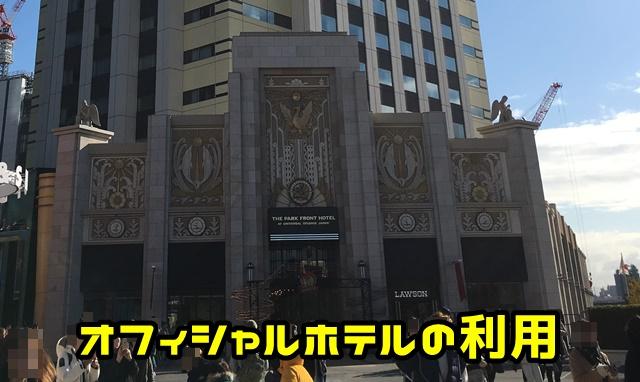 USJ オフィシャルホテル