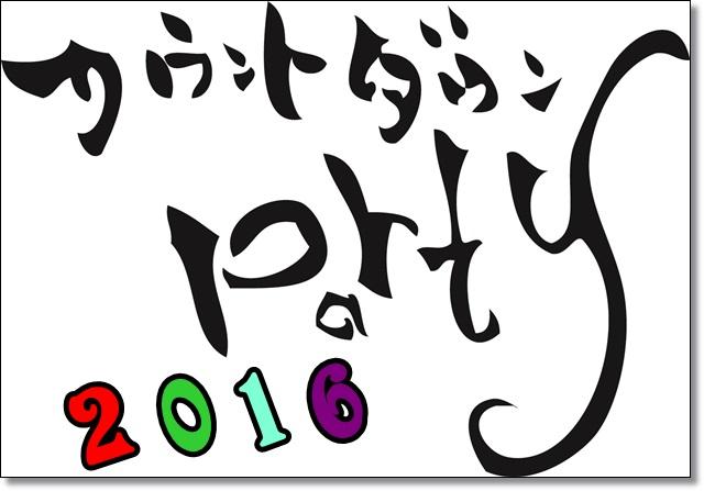 USJ カウントダウンパーティ 2016