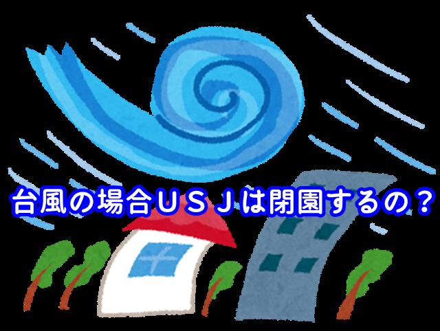 USJ 台風 閉園