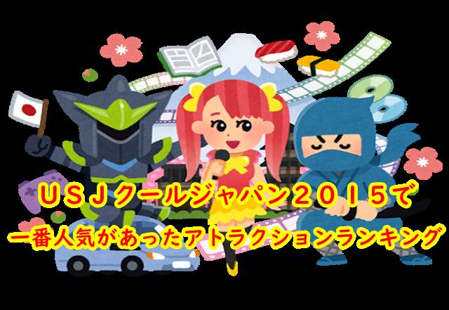 USJ クールジャパン 人気アトラクションランキング
