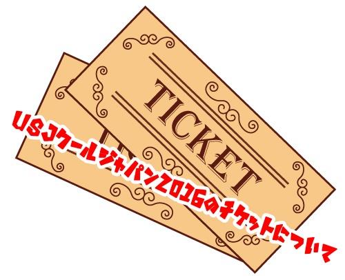 USJ クールジャパン2016 チケット