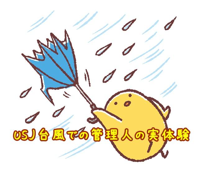 USJ台風での管理人の実体験