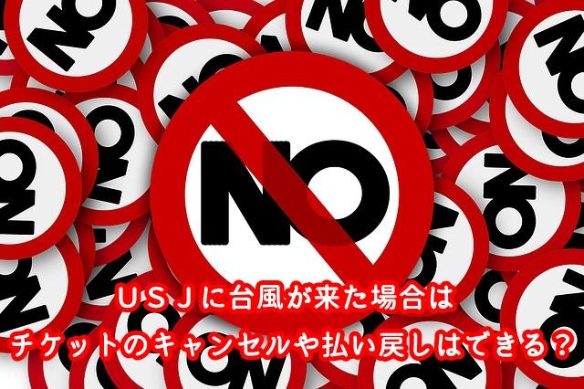USJ 台風 チケットキャンセル