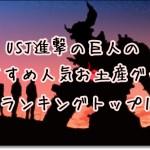 USJ進撃の巨人のおすすめ人気お土産グッズランキングトップ10