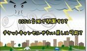 USJ 台風