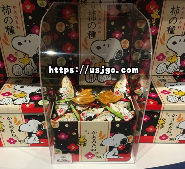 USJ スヌーピー 柿の種
