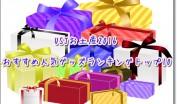 USJ お土産 グッズ 2016