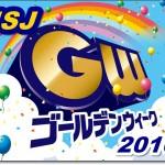 USJ2016年GWの営業開園時間は早まるの?混雑具合予想!