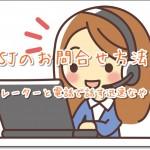 USJのお問合せ方法!オペレーターと電話で話す迅速なやり方