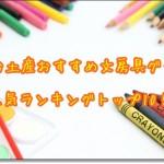 USJお土産おすすめ文房具グッズ人気ランキングトップ10!