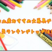 USJ 文房具 お土産グッズ