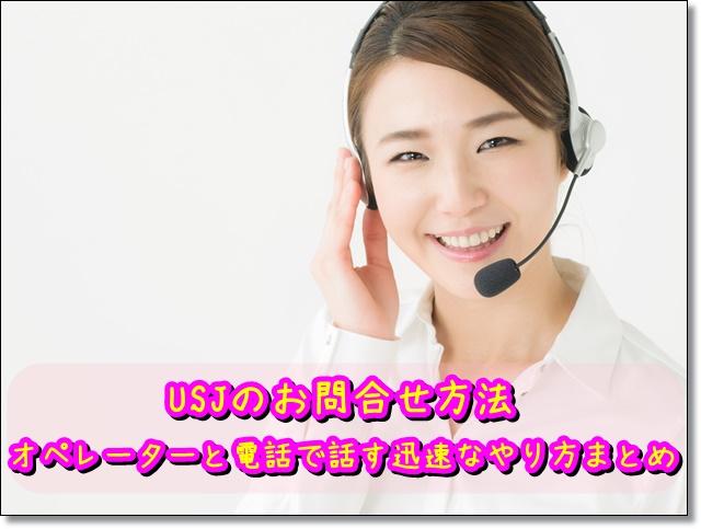 USJ お問合せ オペレーター 電話 やり方 まとめ