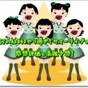 USJ AKB48 やりすぎ!サマーLIVE 感想評価 混雑