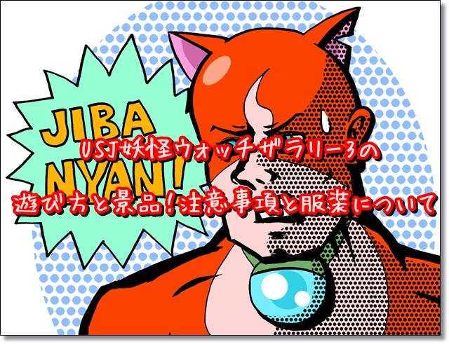 USJ 妖怪ウォッチ・ザ・ラリー3