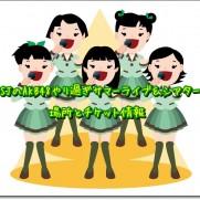 USJ AKB48 やり過ぎ!サマーライブ サマーシアター