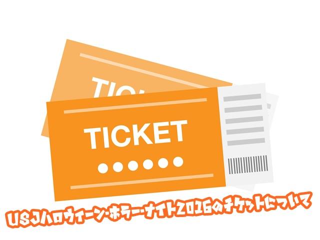USJ ハロウィーンホラーナイト2016 チケット