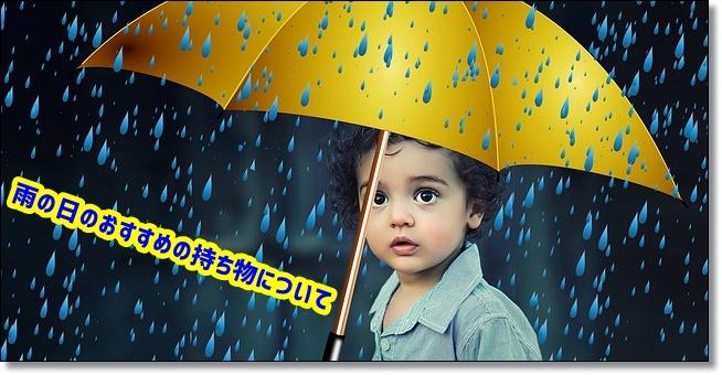 USJ ハロウィン 雨の日 持ち物