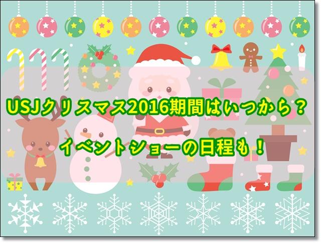 USJ クリスマス2016