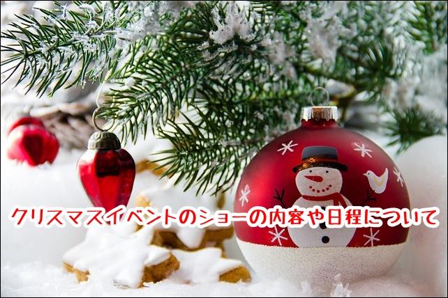 usj クリスマスイベント2016 内容