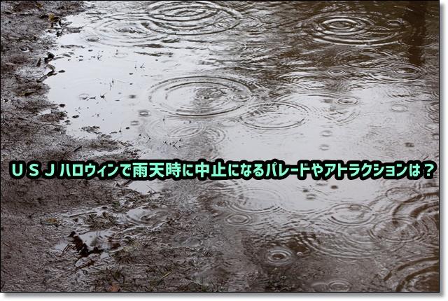 USJ ハロウィン 雨天時