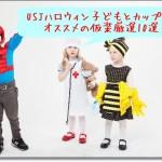 USJハロウィン子どもとカップルにオススメの仮装厳選10選!