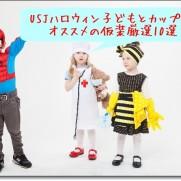 USJ ハロウィン 仮装 子ども カップル