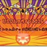USJハロウィン2016おすすめお土産グッズ厳選10選と値段も!