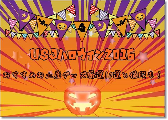 USJ ハロウィン 2016 グッズ