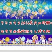 USJ クリスマス2016 花火