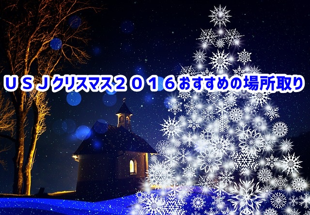 USJ クリスマス2016 場所取り