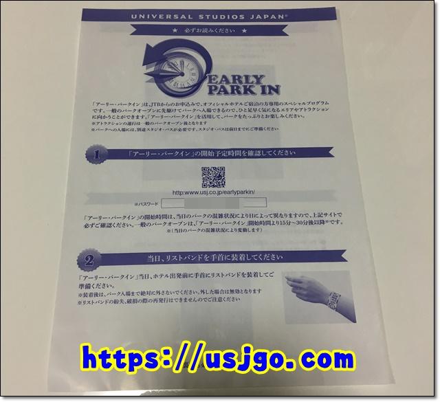 USJ アーリーパークイン QRコード