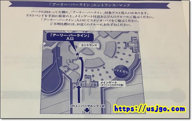USJ アーリーパークイン エントランスマップ