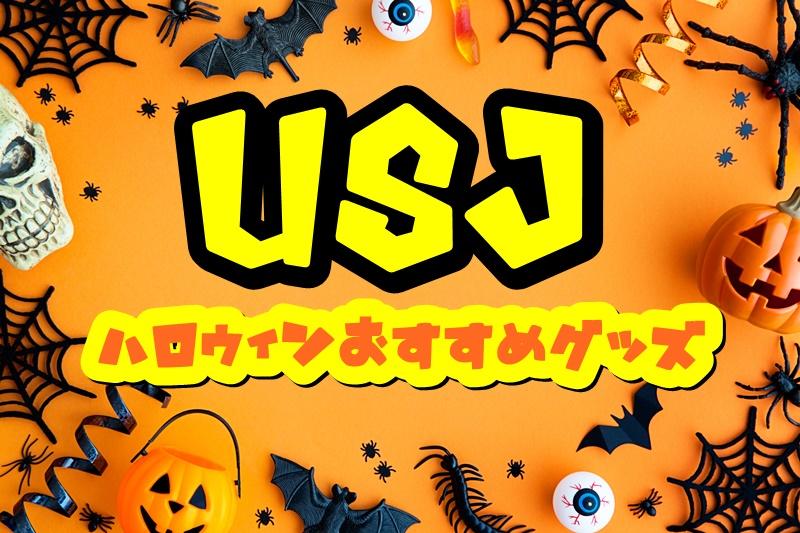 USJ ハロウィン おすすめグッズ