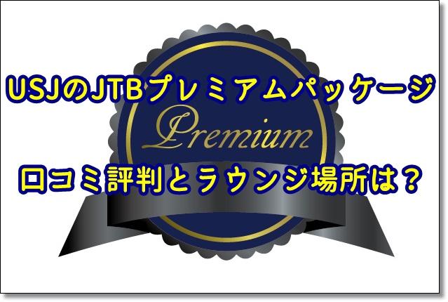 USJ JTB プレミアムパッケージ