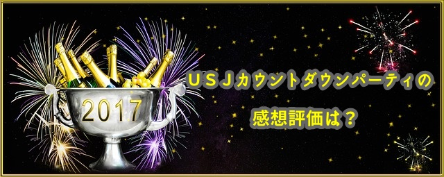 USJ カウントダウンパーティー 感想評価