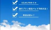 USJ JTB 旅行ツアープラン