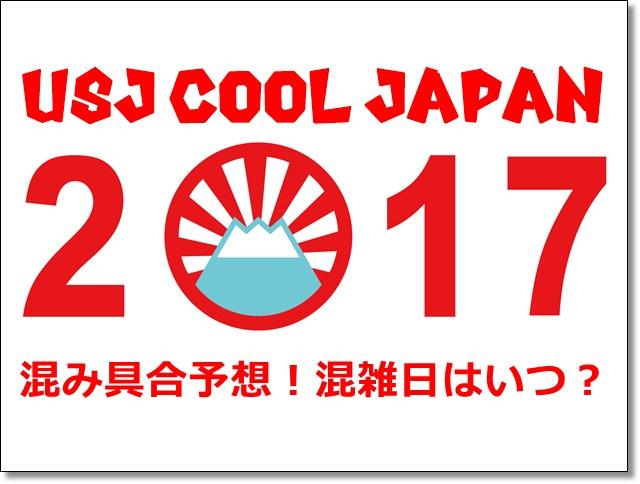 USJ クールジャパン2017 混雑 混み具合