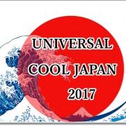 USJ クールジャパン2017