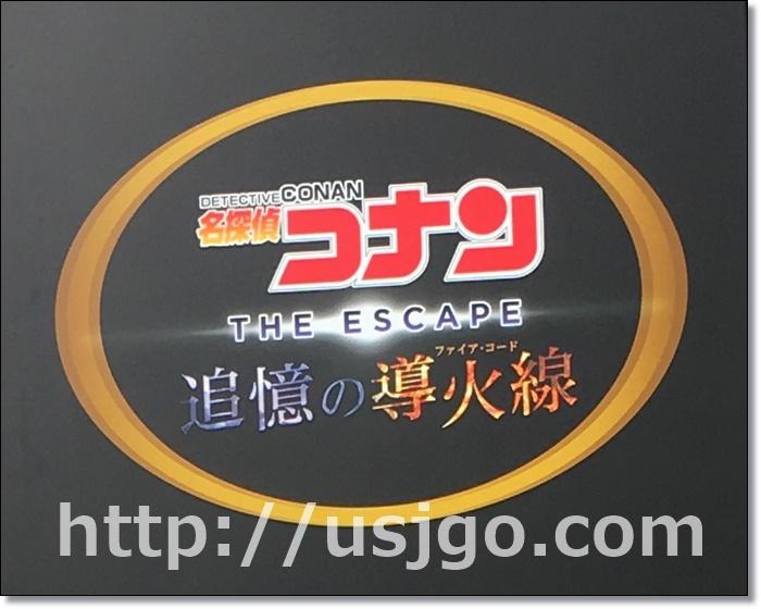 USJ コナン クールジャパン