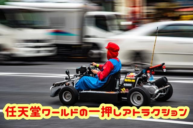 USJ マリオ 任天堂ワールド 一押しアトラクション マリオカート