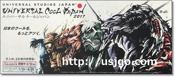 ユニバーサルクールジャパン2017