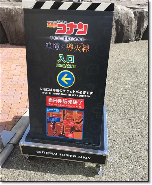 USJ コナン チケット
